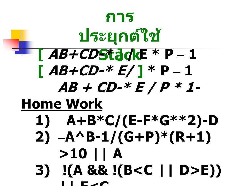 การประยุกต์ใช้ Stack [ AB+CD-* ] / E * P – 1 [ AB+CD-* E/ ] * P – 1